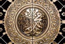 Peygamber Efendimizin (Sas) Yahudiden Borç Alması